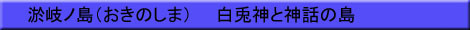 Okinosima